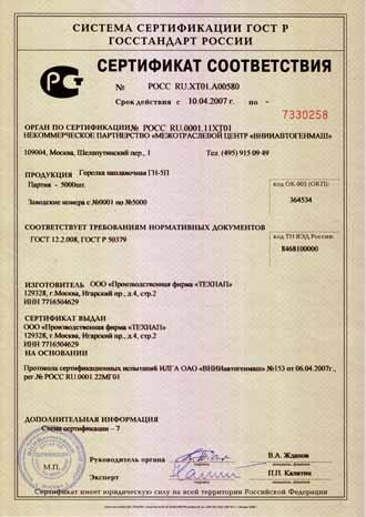 Горелка для газопорошковой наплавки и газопламенного напыления с оплавлением ГН-5П, сертификат соответствия