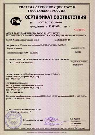 сертификат соответствия на горелки ГМС-1П, ГМС-2П, ГМС-3,5П