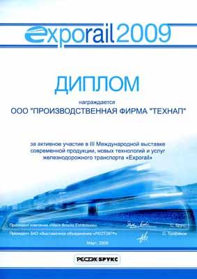 """Участие ООО """"ПФ""""ТЕХНАП"""" в Exporail 2009"""