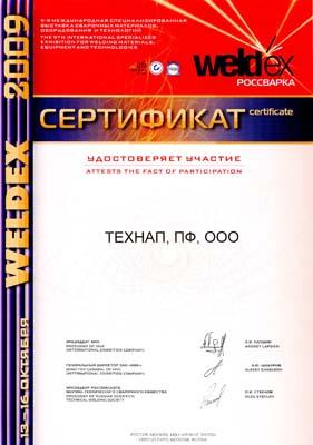 """Участие ООО """"ПФ""""ТЕХНАП"""" в Weldex-2009"""